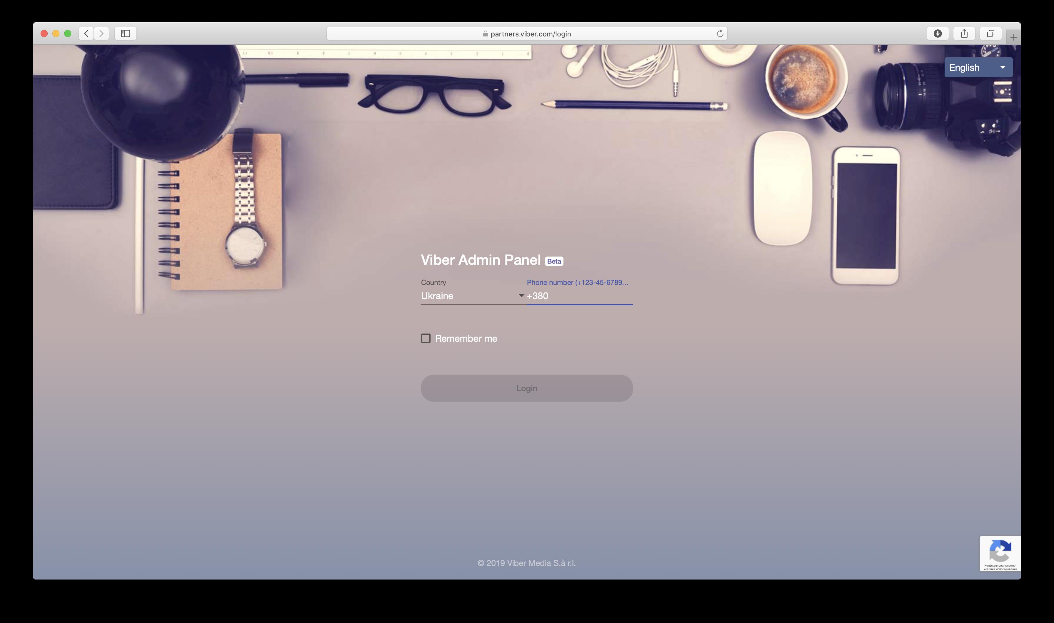 API Token Viber